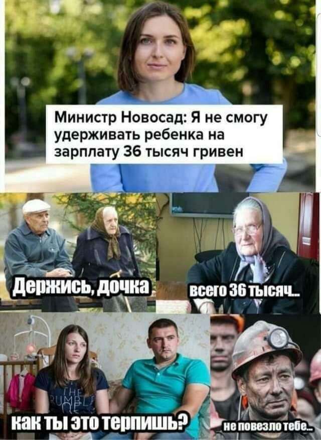 Милованов о зарплатах чиновников: Нельзя быть богатым в стране, где большинство бедные, нужно найти баланс - Цензор.НЕТ 8030