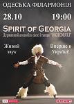 Нажмите на изображение для увеличения Название: Odessa_poster.jpg Просмотров: 21 Размер:79.8 Кб ID:13189299