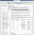 Нажмите на изображение для увеличения Название: roskomnadzor.jpg Просмотров: 19 Размер:166.3 Кб ID:12084293
