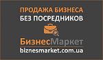Нажмите на изображение для увеличения Название: Продажа бизнеса в Украине.png Просмотров: 6 Размер:24.2 Кб ID:13165405