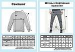 Нажмите на изображение для увеличения Название: 555694650_5_644x461_teplyy-zimnyy-svitshot-kostyum-odesskaya-oblast.jpg Просмотров: 5 Размер:36.3 Кб ID:12535632