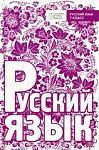 Нажмите на изображение для увеличения Название: Russkiy-yazyik-7-klass-Balandina-Degtyaryova-2015.jpg Просмотров: 2 Размер:26.2 Кб ID:13400100
