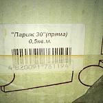 Нажмите на изображение для увеличения Название: B8C9023A-A99D-4244-AF94-74F887CF2AB4.jpg Просмотров: 8 Размер:69.6 Кб ID:12968781